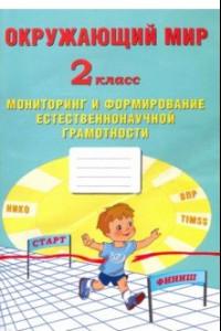 Окружающий мир. 2 класс. Мониторинг и формирование естественнонаучной грамотности