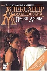 Александр Македонский. Пески Амона