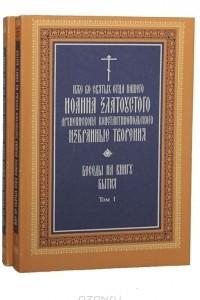 Иже во святых отца нашего Иоанна архиепископа Константинопольского Златоустого. Избранные творения. Беседы на книгу Бытия