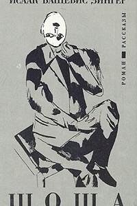 Шоша. Сборник