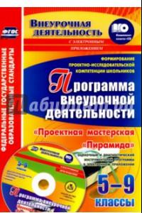 Формирование проектно-исследовательской компетенции школьников. Программа внеурочной (+CD). ФГОС