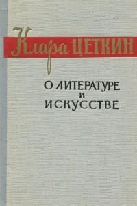 О литературе и искусстве