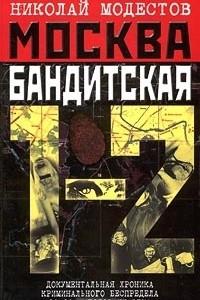 Москва бандитская 1-2. Документальная хроника криминального беспредела 80-90-х годов XX века