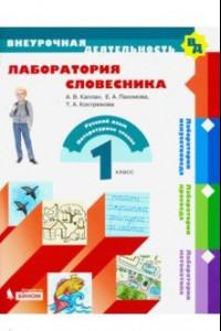 Лаборатория словесника. 1 класс. Учебное пособие. ФГОС
