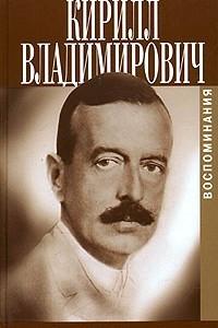Кирилл Владимирович. Воспоминания