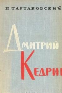 Дмитрий Кедрин. Жизнь и творчество