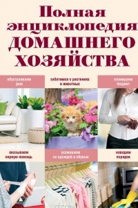 Полная энциклопедия домашнего хозяйства