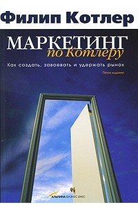 Маркетинг по Котлеру