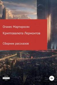Криптовалюта Лермонтов