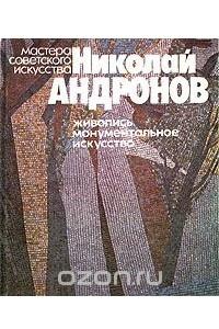 Николай Андронов. Живопись. Монументальное искусство