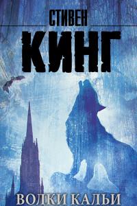 Волки Кальи