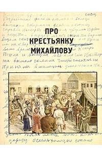 Про крестьянку Михайлову