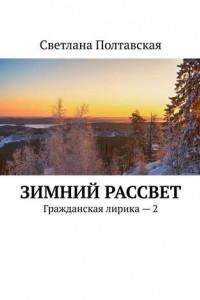 Зимний рассвет. Гражданская лирика –2