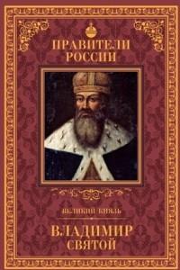Великий князь Владимир Святой