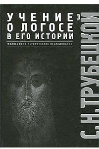 Учение о Логосе в его истории. Философско-историческое исследование