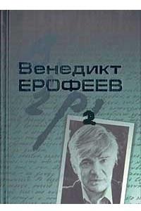 Собрание сочинений в 2 томах. Том 2