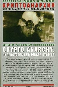 Криптоанархия, кибергосударства и пиратские утопии