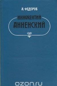 Иннокентий Анненский: Личность и творчество