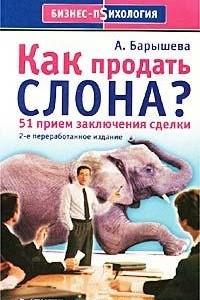 Как продать слона? 51 прием заключения сделки