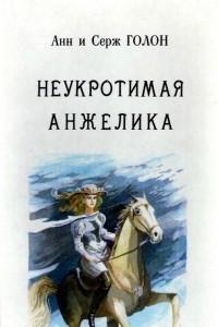 Анжелика. В тринадцати томах. Том 4. Часть 4-7