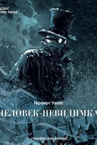 Человек-невидимка. Графический роман