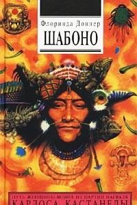 Шабоно. Истинное приключение в магической глуши южноамериканских джунглей
