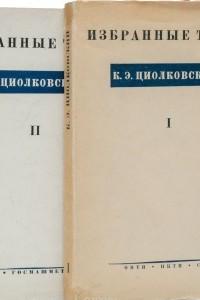 К. Э. Циолковский. Избранные труды