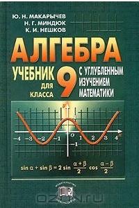 Алгебра. 9 класс. Учебник для школ и классов с углубленным изучением математики