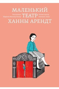 Маленький театр Ханны Арендт