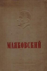 Владимир Маяковский. Стихи, поэмы, проза