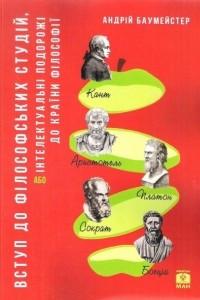 Вступ до філософських студій, або інтелектуальні подорожі до країни Філософії