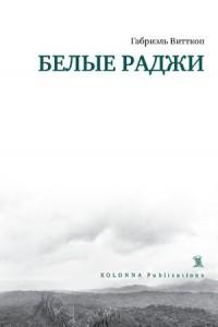 Белые раджи