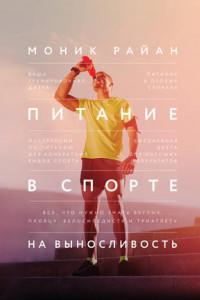 Питание в спорте на выносливость. Все, что нужно знать бегуну, пловцу, велосипедисту и триатлету