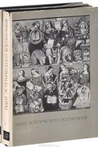 Идеи эстетического воспитания. В 2 томах