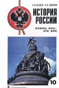 История России. Конец XVII - ХIХ век. 10 класс