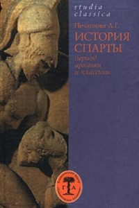 История Спарты. Период архаики и классики