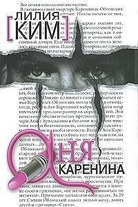 Аня Каренина