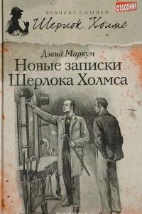 Новые записки Шерлока Холмса