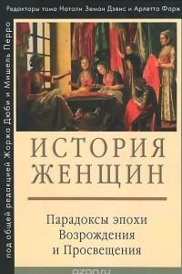 История женщин. Парадоксы эпохи Возрождения и Просвещения