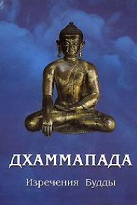 Дхаммапада.