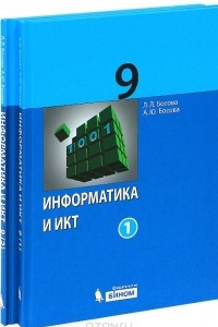 Информатика и ИКТ. 9 класс (коплект из 2 книг)