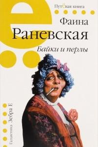 Фаина Раневская. Байки и перлы