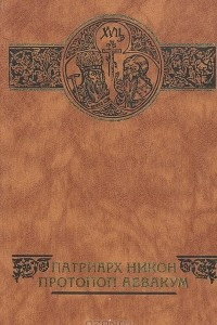 Патриарх Никон. Протопоп Аввакум