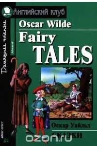 Oskar Wilde. Fairy Tales / Оскар Уайльд. Сказки