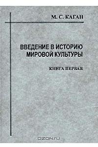 Введение в историю мировой культуры. Книга 1