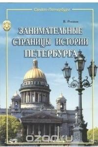 Занимательные страницы истории Петербурга