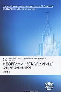 Неорганическая химия. Химия элементов. В 2 томах. Том 2