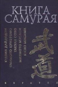 Книга самурая. Бусидо