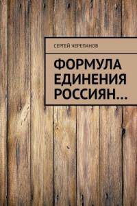 Формула единения россиян…