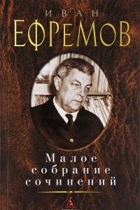 И. Ефремов. Малое собрание сочинений